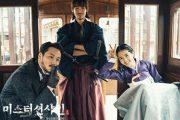 نقد بررسی سریال کره ای مستر سان شاین Mr. Sunshine