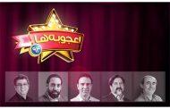 تاریخ پخش مسابقه اعجوبه ار شبکه سه