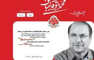 رجز خوانی قالیباف در آستانه انتخابات مجلس ۹۸