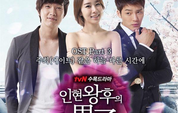 نقد بررسی سریال کره ای عشق ملکه اینهیون (Queen Inhyun's Man)