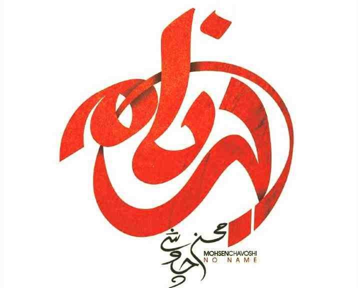 آلبوم بی نام محسن چاوشی منتشر شد