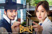 نقد بررسی سریال کره ای لیاقت اسمت رو داشته باش ،دکتر هو | لایق نام