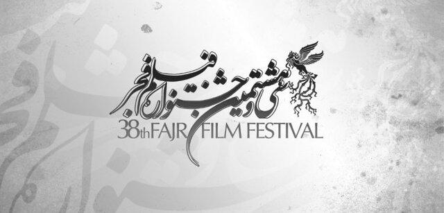 اسامی داوران بخشهای نگاه نو، مستند و کوتاه جشنوارهی فجر ۹۸