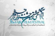 قرعهکشی فیلمهای جشنواره ۳۸ فیلم فجر