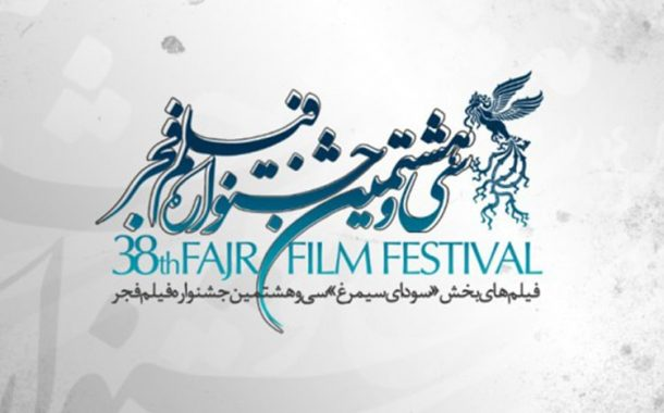 فهرست فیلم های سی و هشتمین جشنواره فیلم فجر