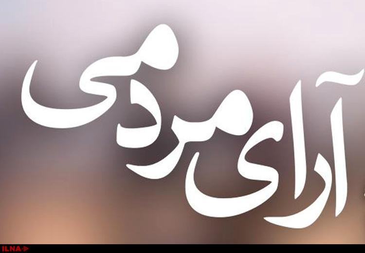 ده فیلم برتر آرای مردمی جشنواره فجر ۹۸