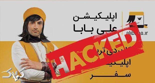 سایت فروش بلیت علی بابا هک شد