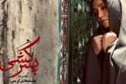 نقد بررسی کامل فیلم پسر کشی محمدهادی کریمی