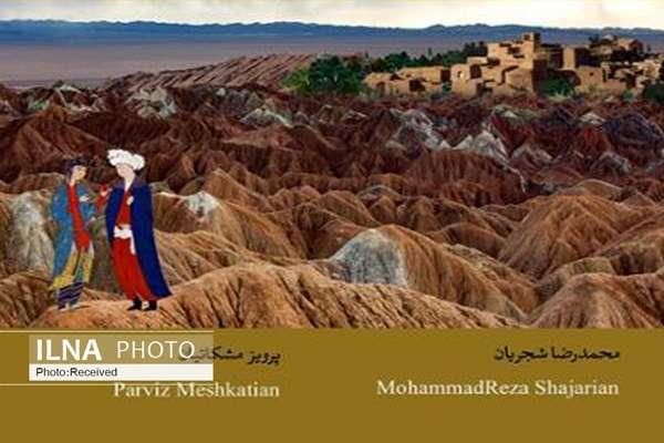 نقد بررسی آلبوم خراسانیات محمدرضا شجریان و پرویز مشکاتیان