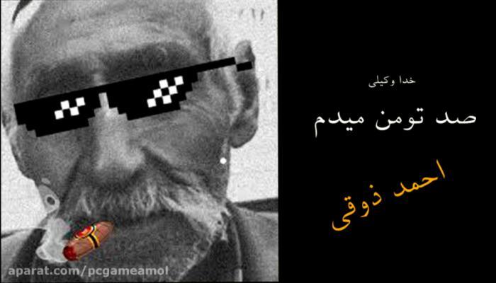 تیکه کلام های احمد ذوقی در سریال پایتخت و کامیون