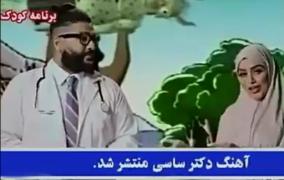 انتقاد شدید از آهنگ مبتذل دکتر ساسی مانکن