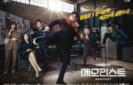 نقد بررسی سریال کره ای Memorist یادآور