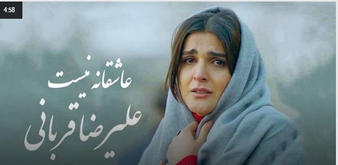 بررسی موزیک ویدئو «عاشقانه نیست» علیرضا قربانی