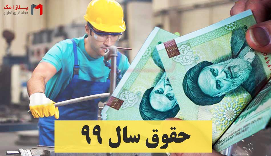 اعتراض به افزایش ۲۱ درصدی حقوق کارگران در سال ۹۹