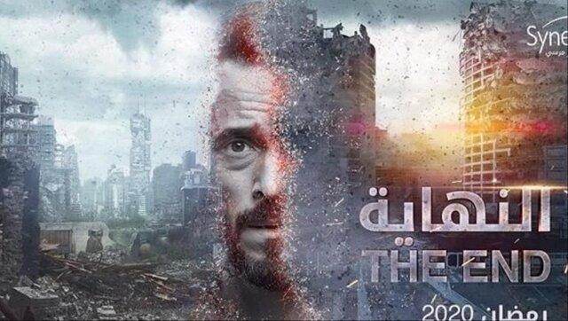 همه چیز درباره سریال مصری پایان و نابودی اسرائیل