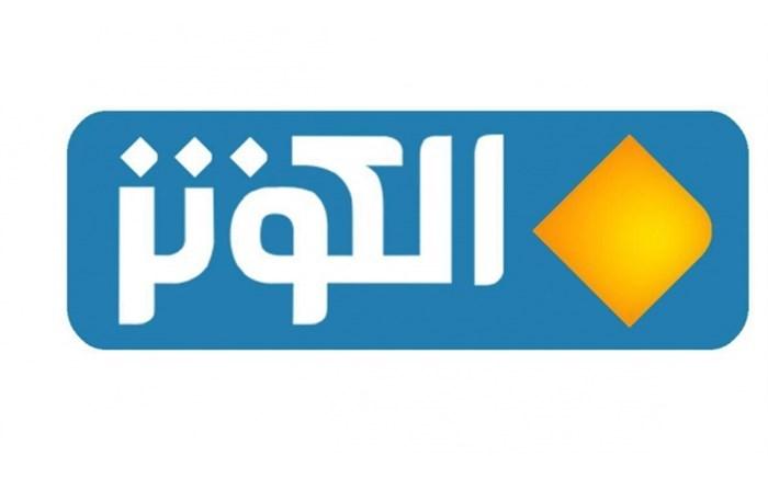 پخش شبکه الکوثر از ماهواره یوتلست قطع شد