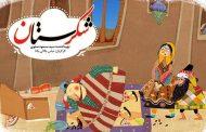 فیلم لایو اکشن شکرستان با شهاب حسینی ساخته می شود