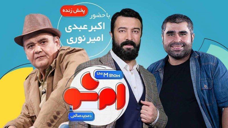توقف کلی پخش برنامه«امشو»مجید صالحی
