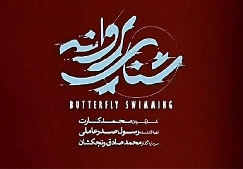 فروش دوبرابری شنای پروانه در مقابل خوب بد جلف ۲