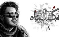 سانسور آهنگ هم گناه محسن چاوشی در تیتراژ سریال هم گناه