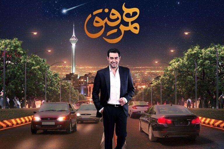 نقد بررسی تاک شو هم رفیق شهاب حسینی
