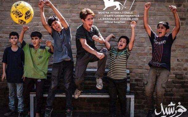 موفقیت بزرگ فیلم خورشید مجید مجیدی در جشنواره ونیز ۲۰۲۰