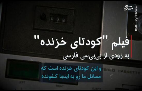 همه چیز درباره مستند کودتای خزنده شبکه بی بی سی فارسی