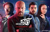 حمله امین فردین به سریال آقازاده و سازمان اوج