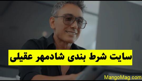 واکنش کیهان به سایت قمار شادمهر عقیلی