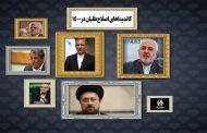 کانادیداهای بالقوه اصلاح طلبان در انتخابات ۱۴۰۰