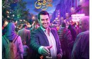 انتقاد شدید سحر زکریا از برنامه همرفیق شهاب حسینی