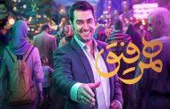 اجرای ضعیف شهاب حسینی درتاک شو همرفیق