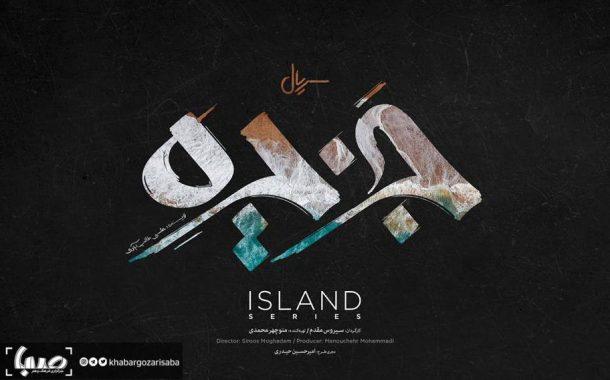 با سریال جزیره سیروس مقدم آشنا شوید