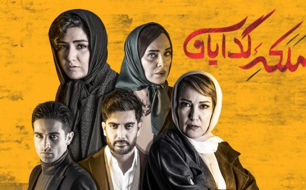 نقد بررسی سریال ملکه گدایان حسین سهیلیزاده