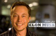 ضرر ۱۵ میلیارد دلاری ایلان ماسک در یک روز