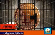تبعات ممنوعیت خرید و فروش ارز دیجیتال