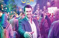 دلقک بازی شهاب حسینی در همرفیق