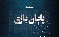 سانسور آیت الله هاشمی در مستند پایان بازی