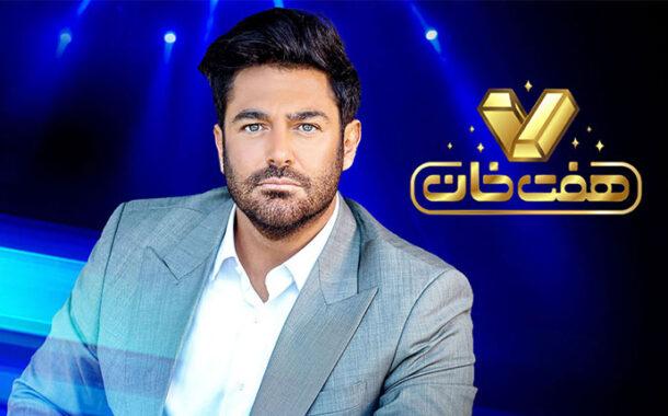 همه چیز درباره مسابقه هفت خان با اجرای گلزار
