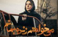 سکانس های سانسور شده سریال می خواهم زنده بمانم شهرام شاه حسینی