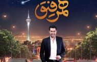 ایرج طهماسب جایگزین شهاب حسینی در هم رفیق می شود